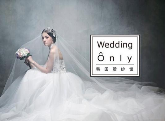 上海最好婚纱店:韩国Wedding Only婚纱馆,0元即享梦幻试纱体验